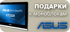 При покупке моноблоков ASUS с процессором Intel Core вы гарантировано получите подарок!
