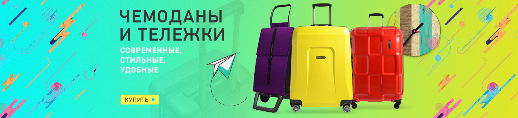 Большой выбор чемоданов для любых путешествий