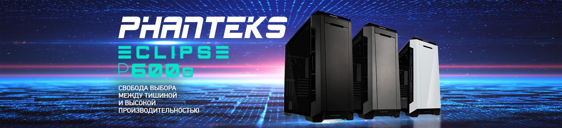 Корпуса Phanteks серии ECLIPSE P600S - свобода выбора между тишиной и высокой производительностью