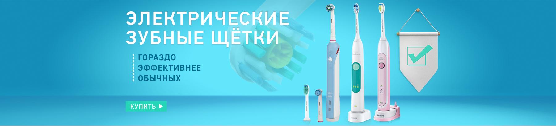 Покупай электрические зубные щетки по привлекательной цене