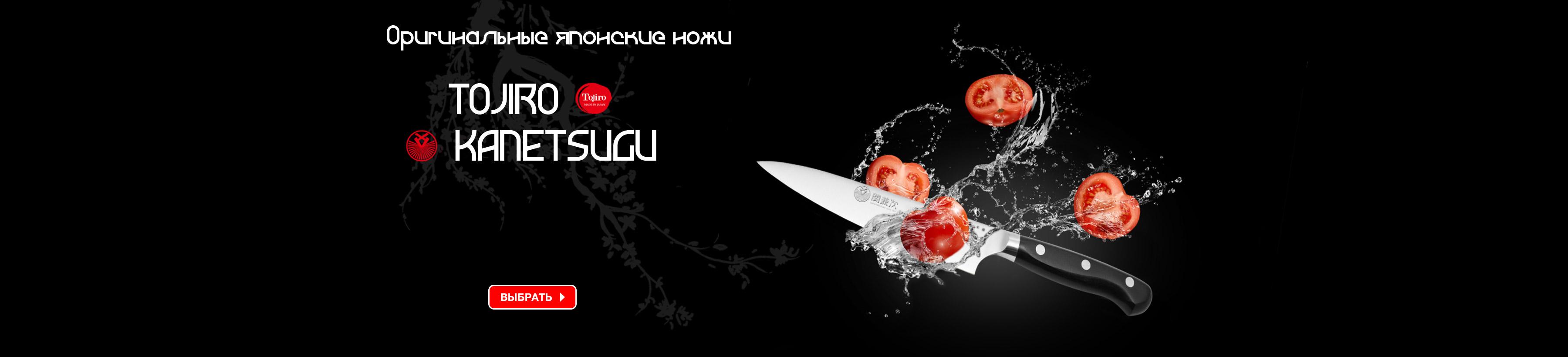 Японские ножи премиум класса TOJIRO и KANETSUGU