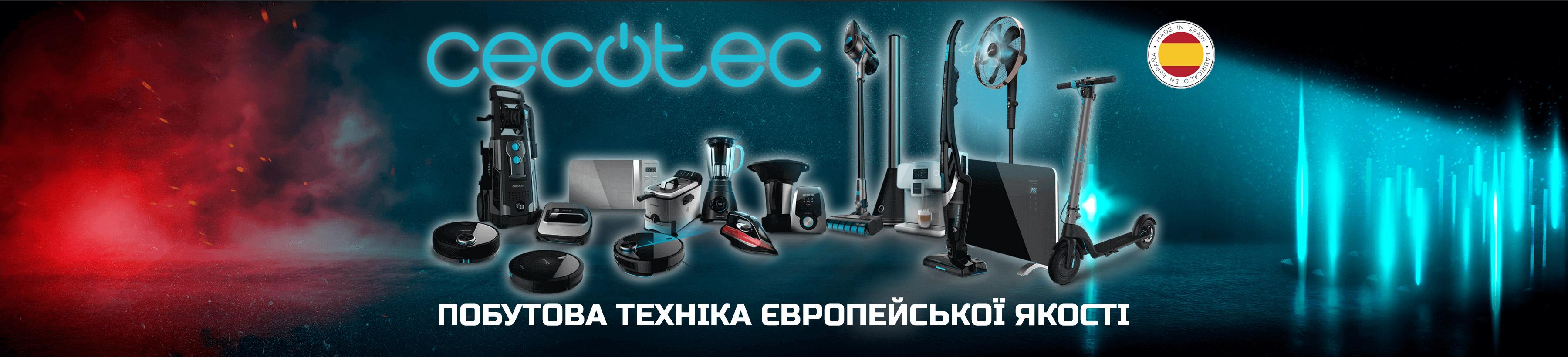 Cecotec: бытовая техника европейского качества