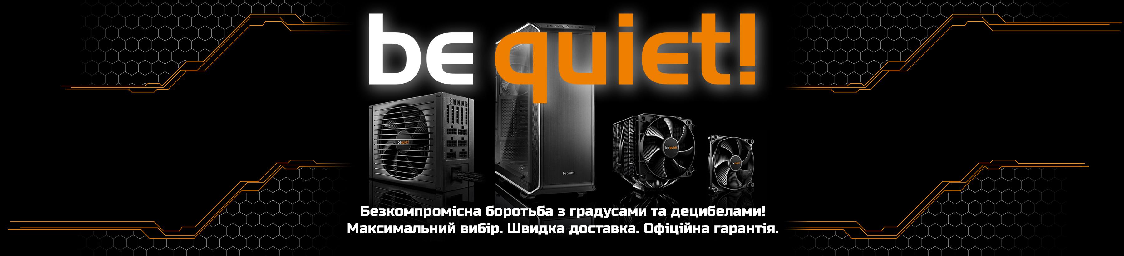 Комплектующие be quiet! — бескомпромисная борьба с градусами и децибелами!