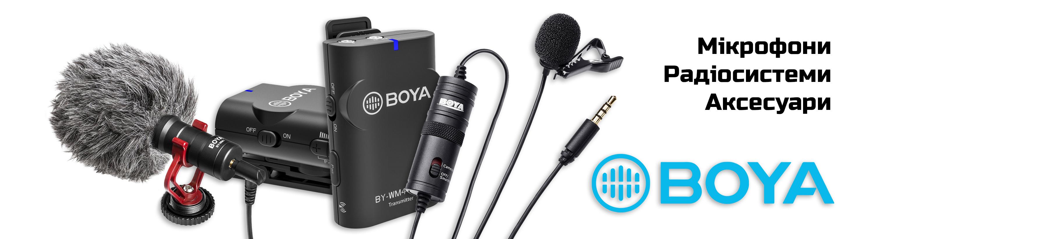 Boya: мікрофони, радіосистеми та аксесуари