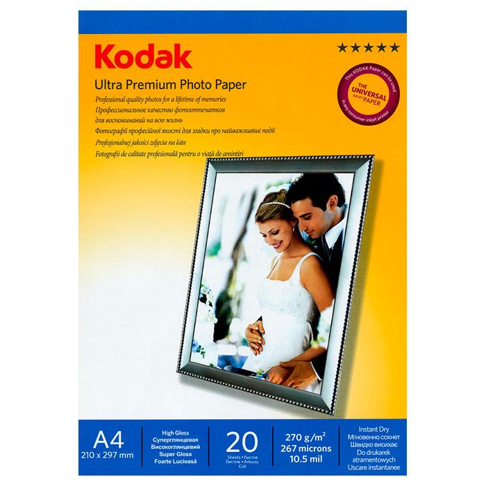 Фотопапір KODAK A4 270г/м² 20л (CAT5740-816)