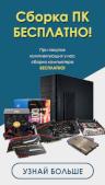 При покупке комплектующих - сборка компьютера бесплатна!