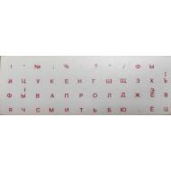 Наклейки на клавиатуру прозрачная основа, красные буквы (CAN_2064)