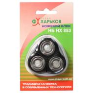 Ножевой блок НОВЫЙ ХАРЬКОВ НХ-853