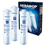 Набор картриджей для проточного фильтра АКВАФОР K3-K2-K7 3шт