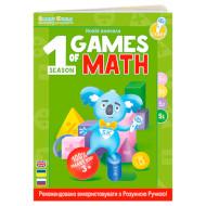 Интерактивная обучающая книга SMART KOALA Games of Math (сезон 1)