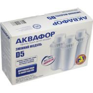 Набір картриджів для фільтра-глечика АКВАФОР D5 3шт
