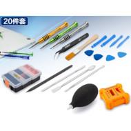 Набор инструментов ZHAOXIN 20-in-1