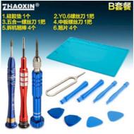 Набор инструментов ZHAOXIN B