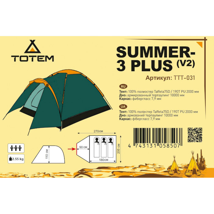 Палатка 3-местная TOTEM Summer 3 Plus V2