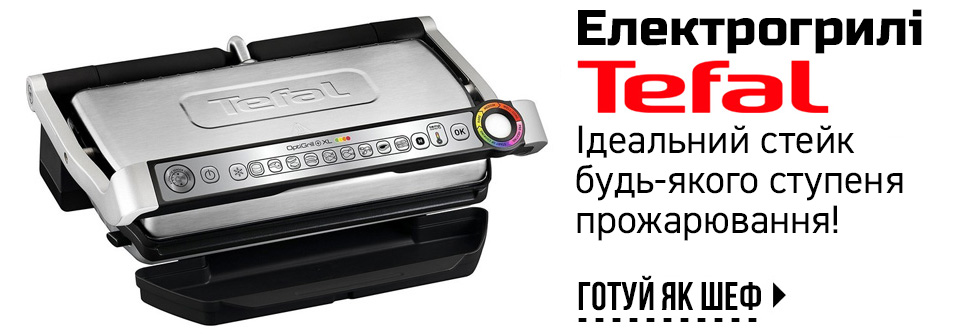 Покупай лучшие умные электрогрили от Tefal