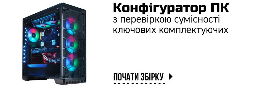 Конфигуратор ПК с проверкой совместимости комплектующих