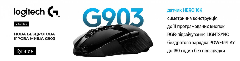 Новая беспроводная игровая мышь LOGITECH G903 LightSpeed Hero