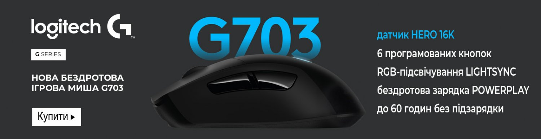 Новая беспроводная игровая мышь LOGITECH G703 LightSpeed Hero