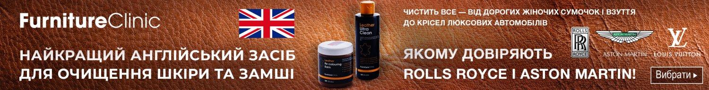 Furniture Clinic: лучшее английское средство для очистки кожи и замши