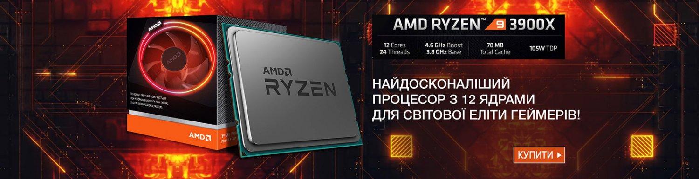 AMD Ryzen 9 3900X: самый совершенный процессор с 12 ядрами для мировой элиты геймеров!