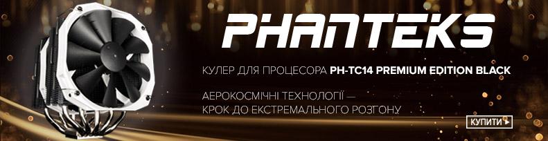 Кулер для процессора PH-TC14PE: аэрокосмические технологии — шаг к экстремальному разгону
