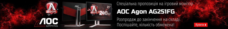 Специальное предложение на игровой монитор AOC Agon AG251FG