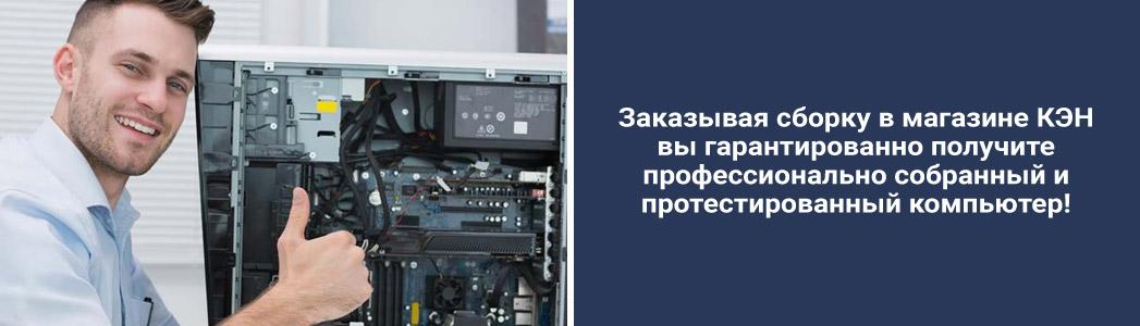 Профессиональная сборка и тестирование компьютера в магазине КЭН